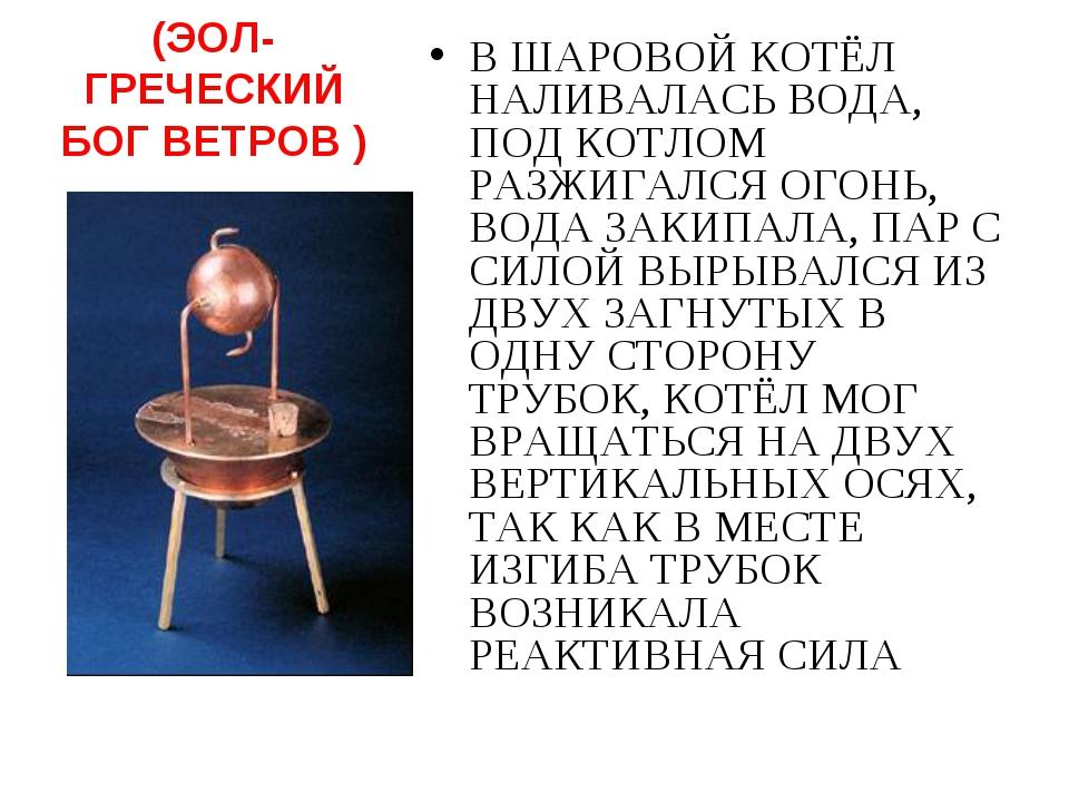 ЭОЛОПИЛ (ЭОЛ- ГРЕЧЕСКИЙ БОГ ВЕТРОВ ) В ШАРОВОЙ КОТЁЛ НАЛИВАЛАСЬ ВОДА, ПОД КОТ...