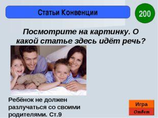 Ответ Игра Статьи Конвенции Ребёнок не должен разлучаться со своими родителям