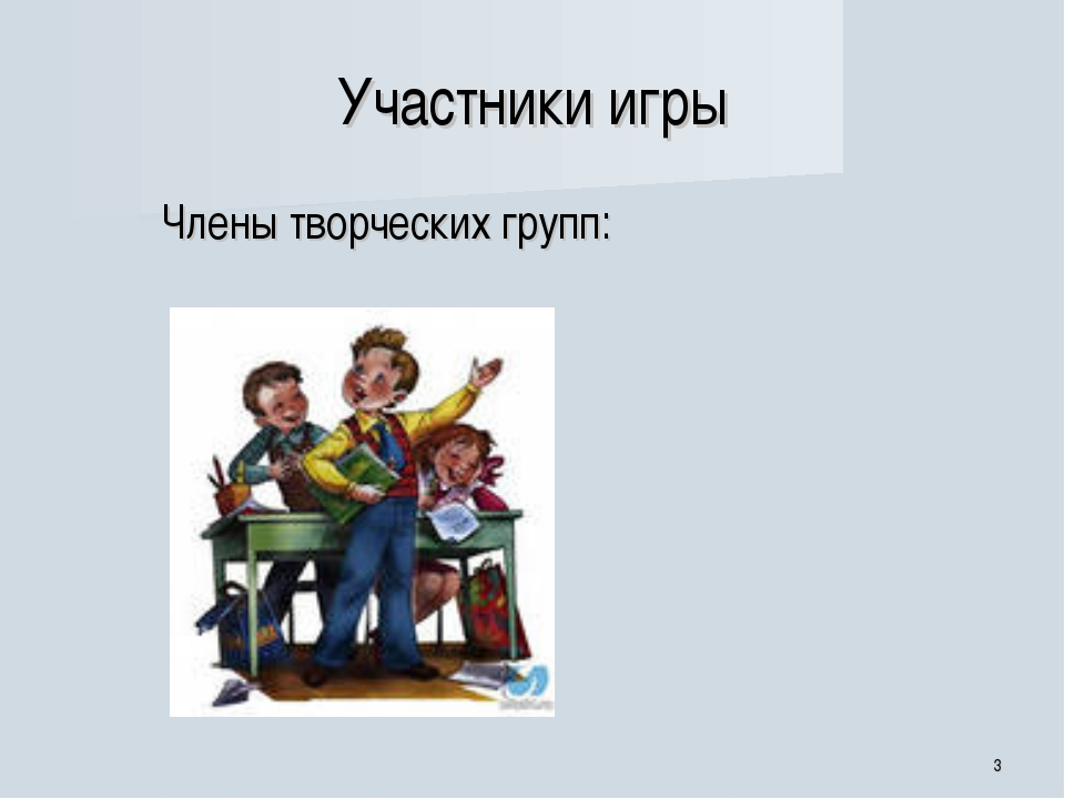 Участники игры Члены творческих групп: *