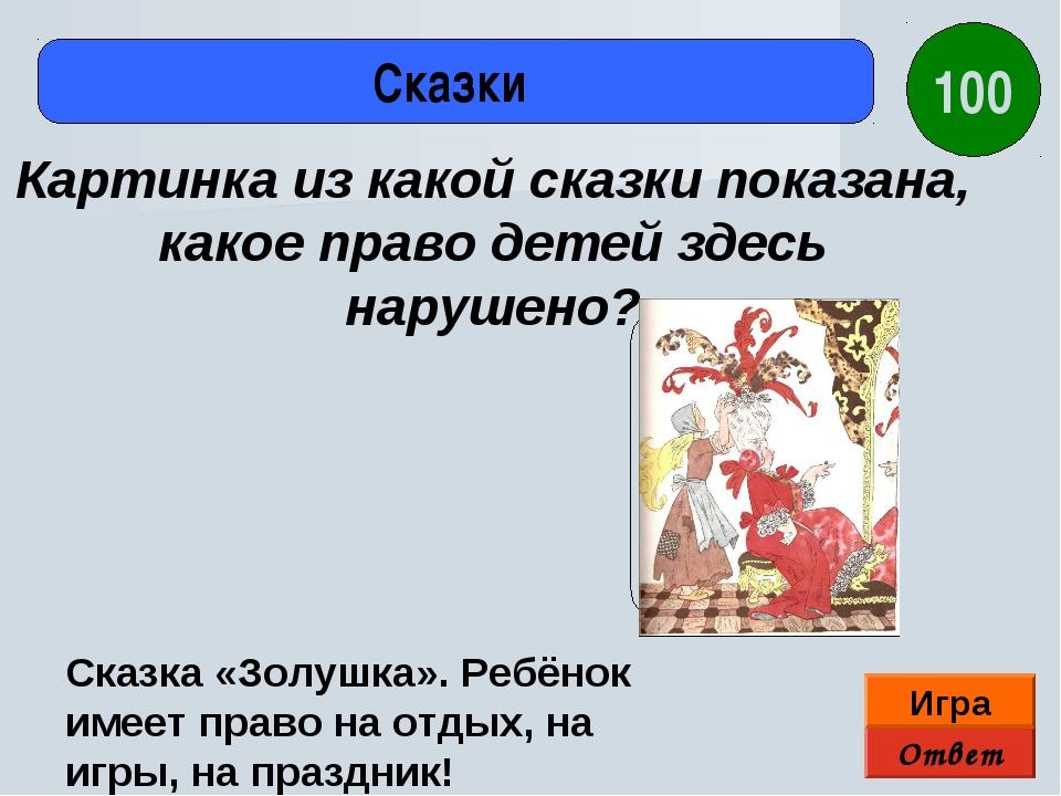 Ответ Игра Сказки Сказка «Золушка». Ребёнок имеет право на отдых, на игры, на...