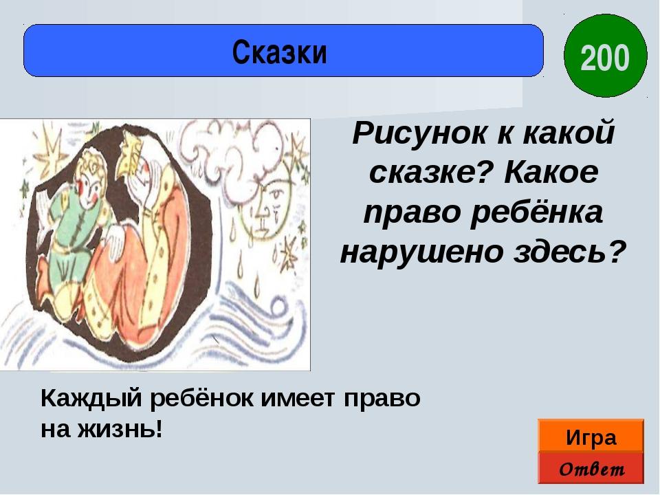 Ответ Игра Сказки Каждый ребёнок имеет право на жизнь! Рисунок к какой сказке...