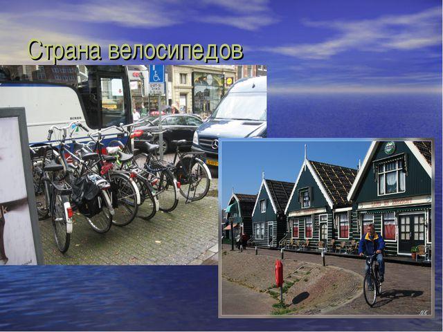 Страна велосипедов