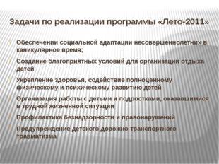 Задачи по реализации программы «Лето-2011» Обеспечении социальной адаптации н