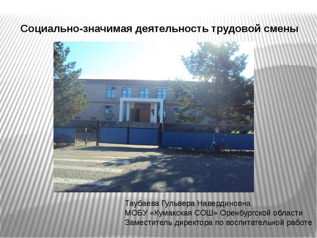 Социально-значимая деятельность трудовой смены Таубаева Гульвера Навердиновна...