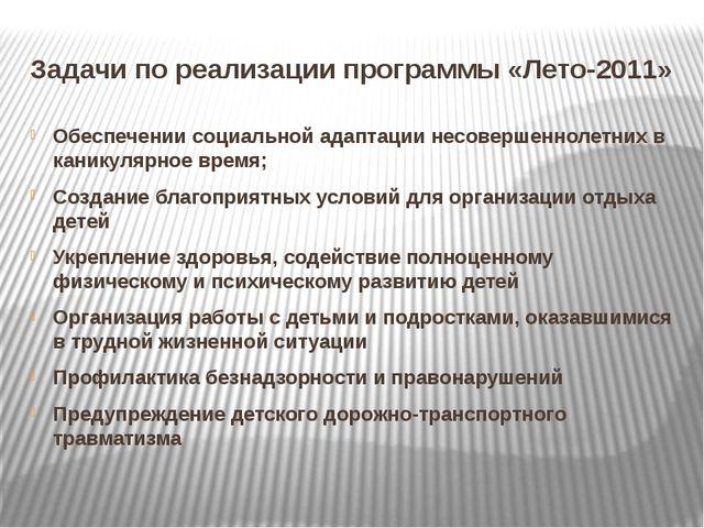 Задачи по реализации программы «Лето-2011» Обеспечении социальной адаптации н...