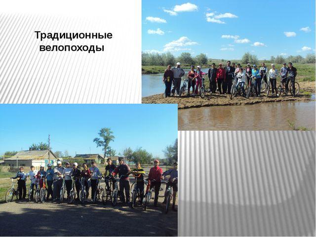 Традиционные велопоходы