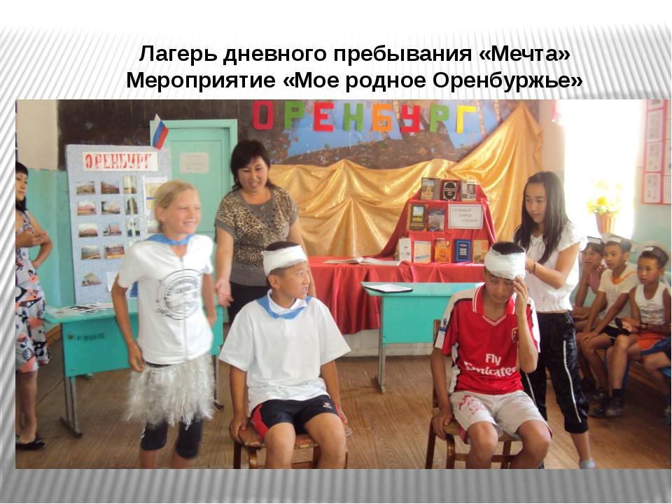 Лагерь дневного пребывания «Мечта» Мероприятие «Мое родное Оренбуржье»
