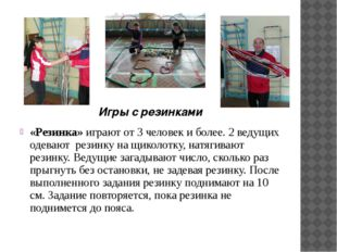 Игры с резинками «Резинка» играют от 3 человек и более. 2 ведущих одевают ре