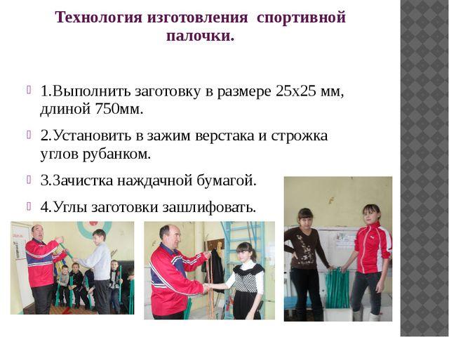 Технология изготовления спортивной палочки. 1.Выполнить заготовку в размере 2...