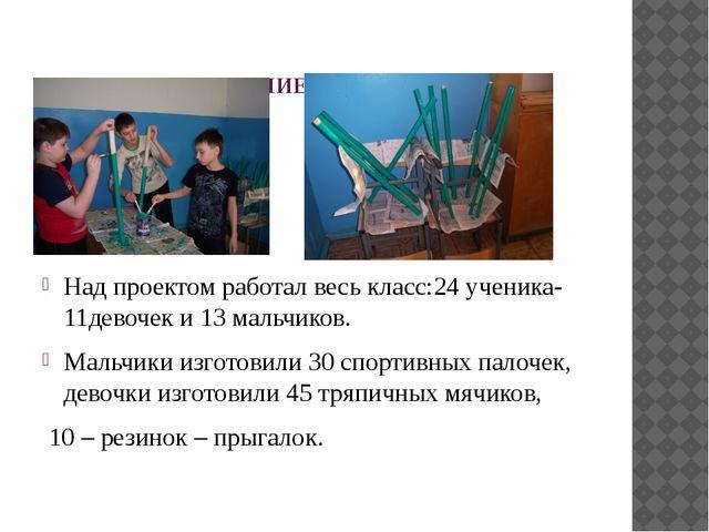 ОПИСАНИЕ ПРОЕКТА: Над проектом работал весь класс:24 ученика- 11девочек и 13...