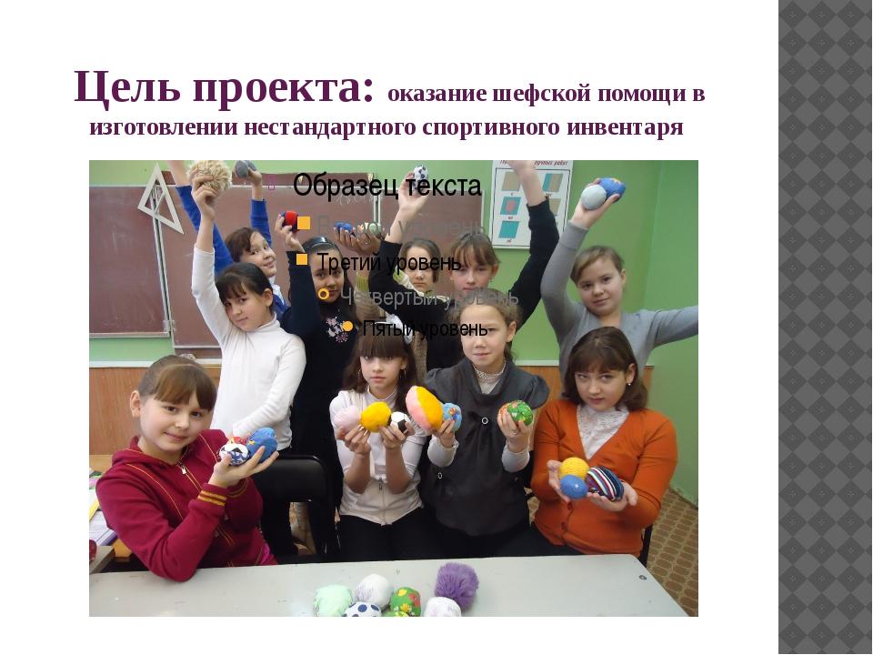 Цель проекта: оказание шефской помощи в изготовлении нестандартного спортивно...