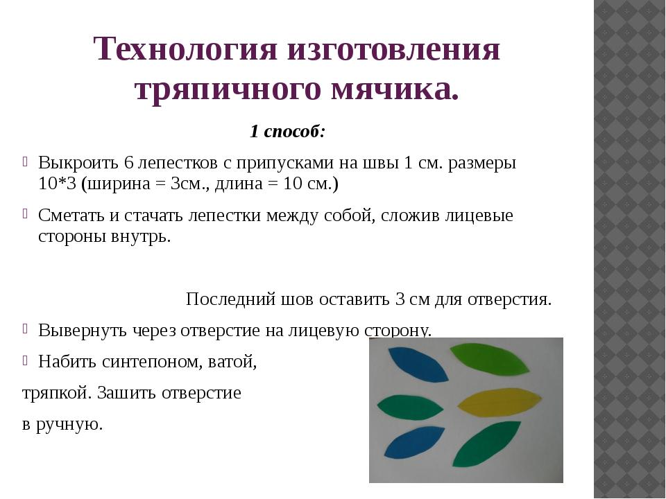 Технология изготовления тряпичного мячика. 1 способ: Выкроить 6 лепестков с п...