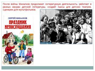После войны Михалков продолжает литературную деятельность, работает в разных