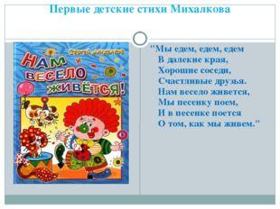"""Первые детские стихи Михалкова """"Мы едем, едем, едем В далекие края, Хорошие с"""