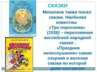 Михалков также писал сказки. Наиболее известны «Три поросенка» (1936) – перел