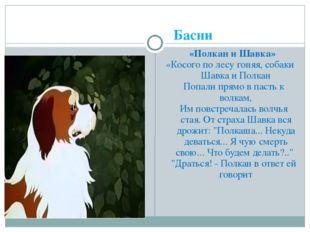 Басни «Полкан и Шавка» «Косого по лесу гоняя, собаки Шавка и Полкан Попали пр