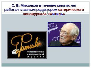 С. В. Михалков в течение многих лет работал главным редактором сатирического