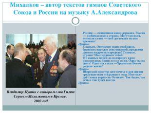 Михалков – автор текстов гимнов Советского Союза и России на музыку А.Алексан