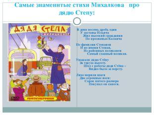 Самые знаменитые стихи Михалкова про дядю Степу: В доме восемь дробь один У з