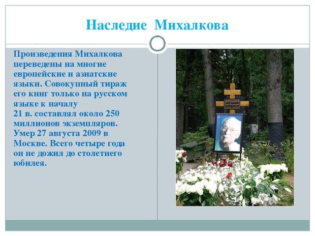 Наследие Михалкова Произведения Михалкова переведены на многие европейские и...
