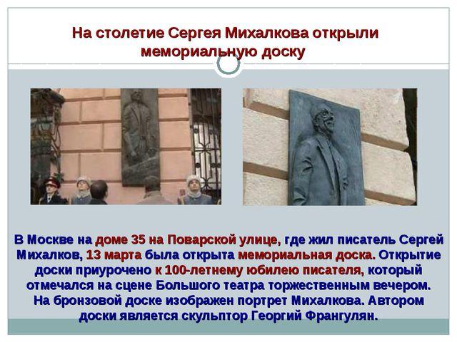 На столетие Сергея Михалкова открыли мемориальную доску В Москве на доме 35 н...