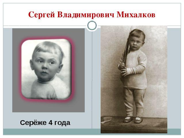Сергей Владимирович Михалков Серёже 4 года