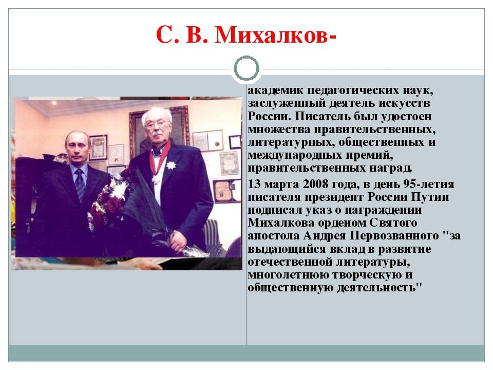 С. В. Михалков- академик педагогических наук, заслуженный деятель искусств Ро...