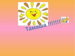 Тамаша !!!!!!!!