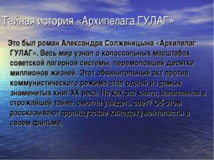 Тайная история «Архипелага ГУЛАГ» Это был роман Александра Солженицына «Архип