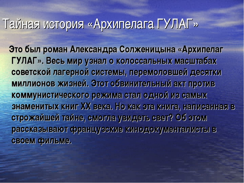 Тайная история «Архипелага ГУЛАГ» Это был роман Александра Солженицына «Архип...