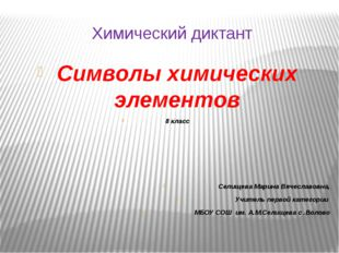Химический диктант Символы химических элементов 8 класс Селищева Марина Вячес