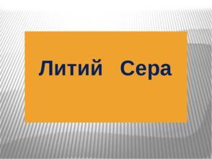 Литий Сера