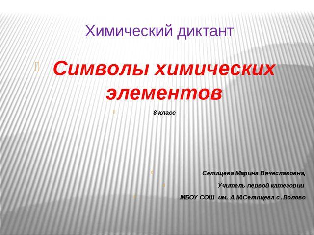 Химический диктант Символы химических элементов 8 класс Селищева Марина Вячес...