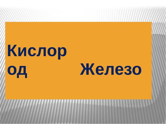 Кислород Железо