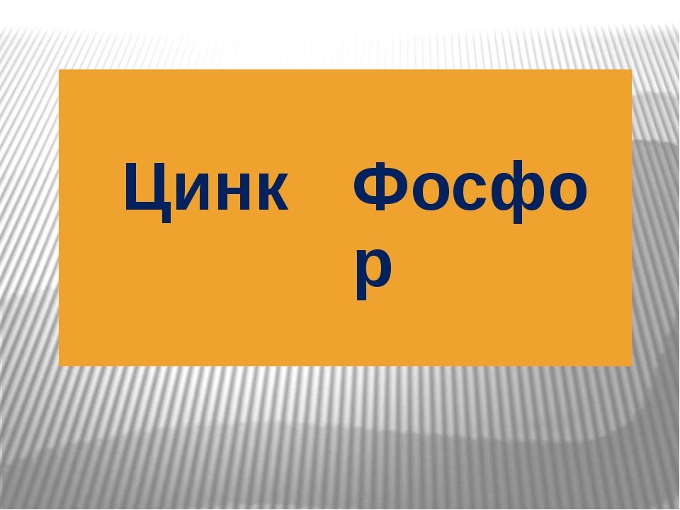 Цинк Фосфор