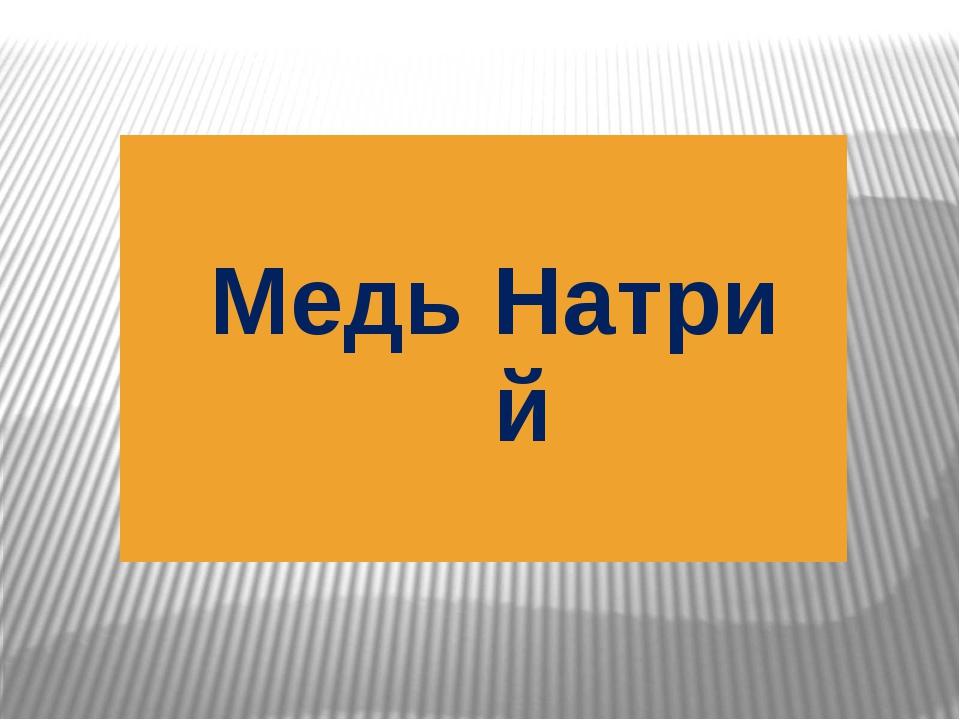 Медь Натрий