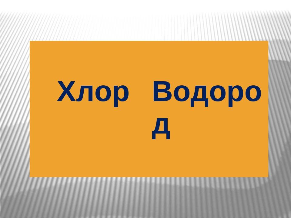 Хлор Водород