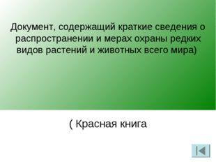 Документ, содержащий краткие сведения о распространении и мерах охраны редких