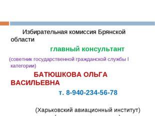 Избирательная комиссия Брянской области главный консультант (советник госуда