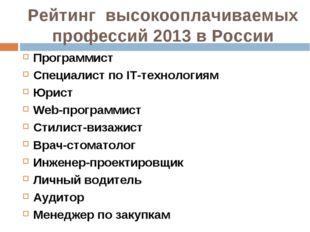 Рейтинг высокооплачиваемых профессий 2013 в России Программист Специалист по