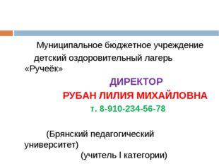 Муниципальное бюджетное учреждение детский оздоровительный лагерь «Ручеёк» Д