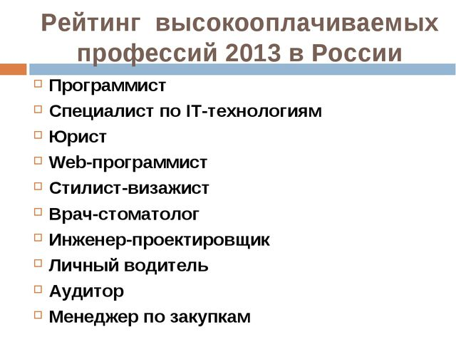 Рейтинг высокооплачиваемых профессий 2013 в России Программист Специалист по...