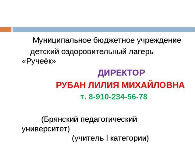 Муниципальное бюджетное учреждение детский оздоровительный лагерь «Ручеёк» Д...