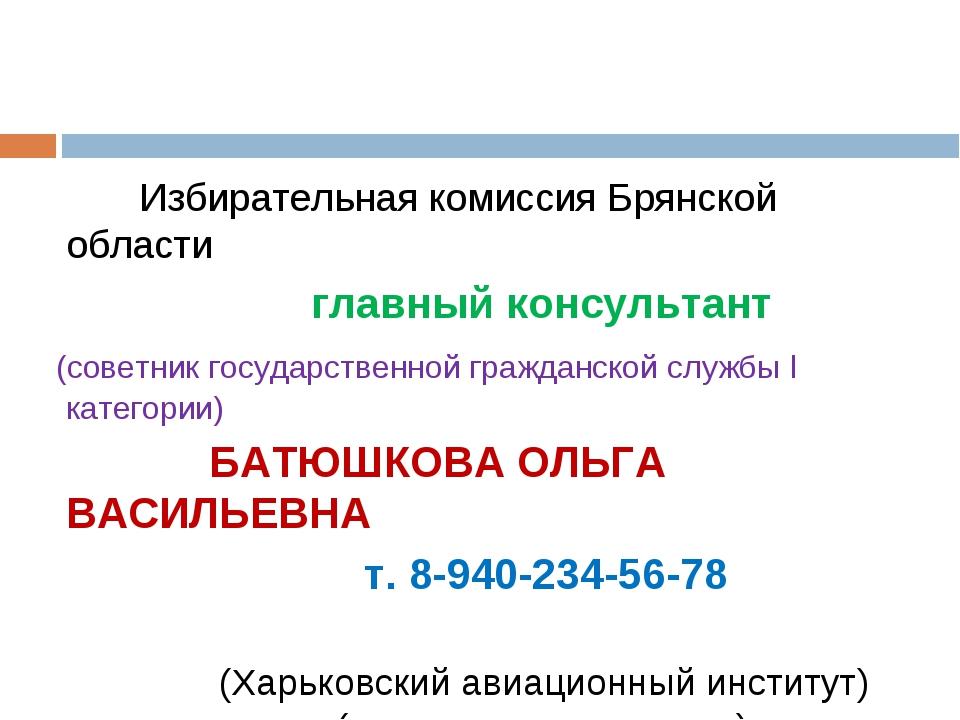 Избирательная комиссия Брянской области главный консультант (советник госуда...