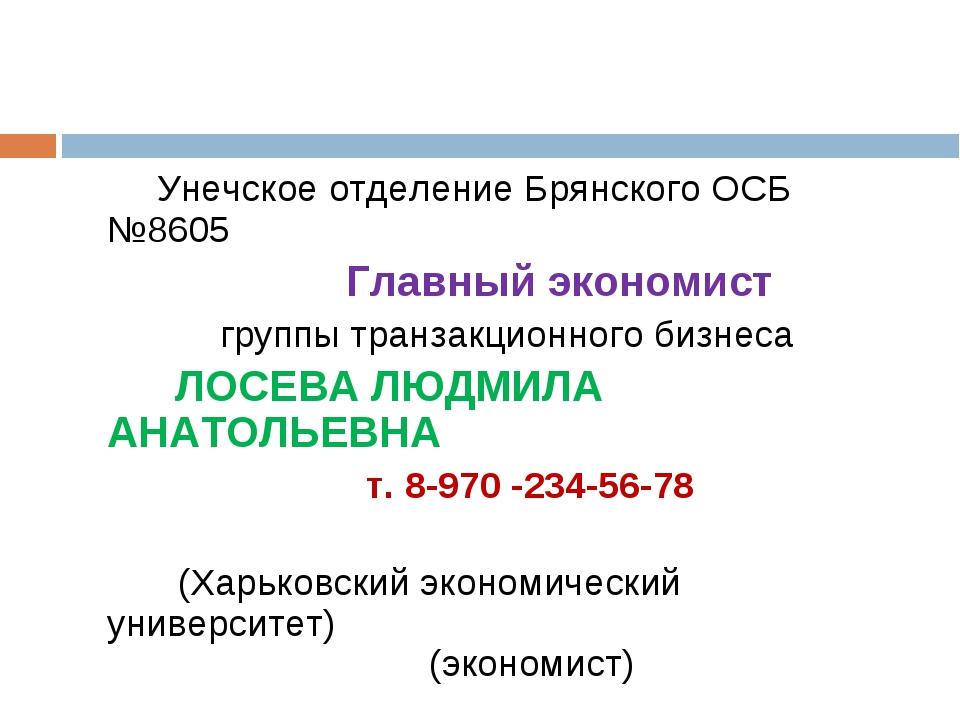 Унечское отделение Брянского ОСБ №8605 Главный экономист группы транзакционн...