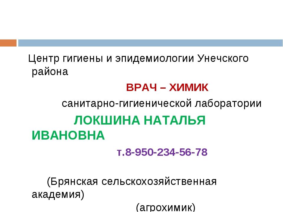 Центр гигиены и эпидемиологии Унечского района ВРАЧ – ХИМИК санитарно-гигиен...