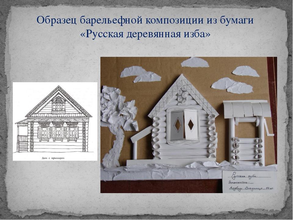 Образец барельефной композиции из бумаги «Русская деревянная изба»