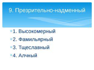 1. Высокомерный 2. Фамильярный 3. Тщеславный 4. Алчный 9. Презрительно-надмен