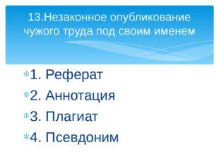 1. Реферат 2. Аннотация 3. Плагиат 4. Псевдоним 13.Незаконное опубликование ч