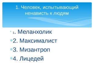 1. Меланхолик 2. Максималист 3. Мизантроп 4. Лицедей 1. Человек, испытывающий